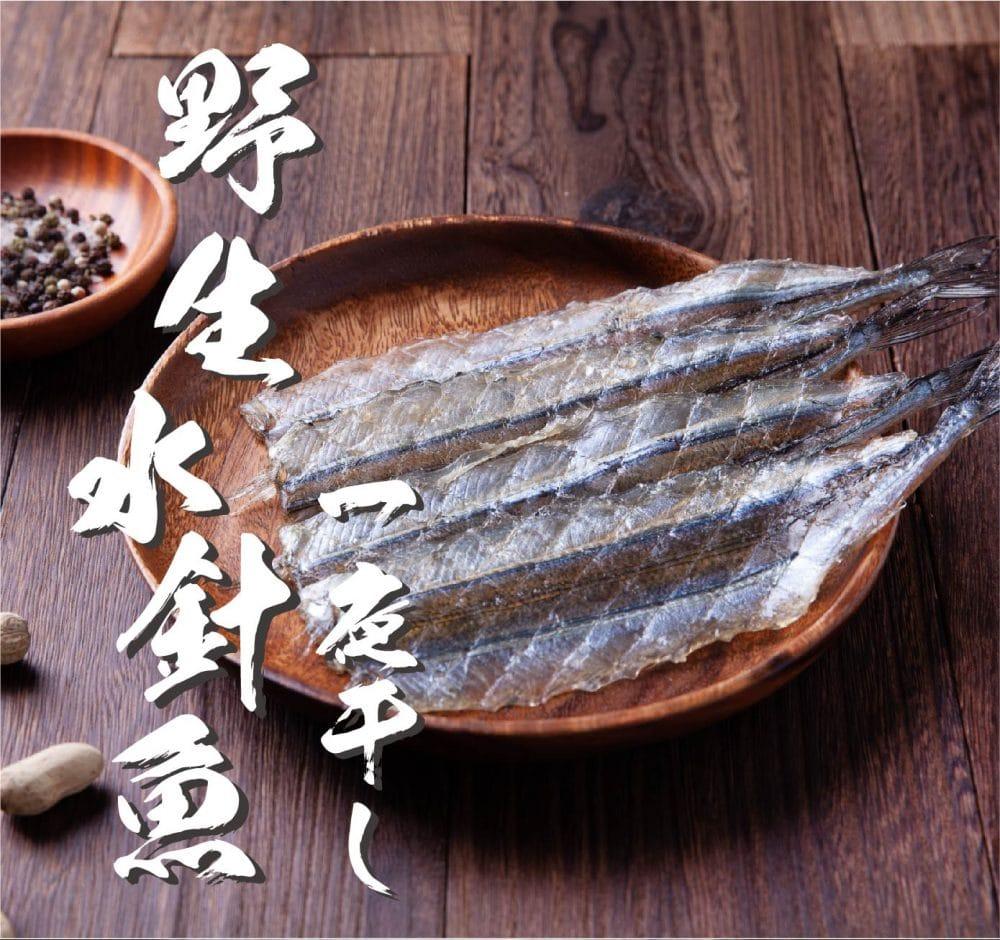 水針魚一夜干詳情頁1