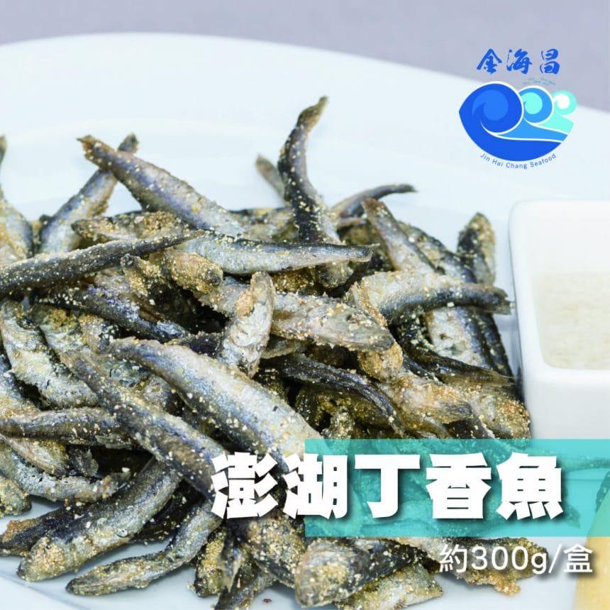 丁香魚主圖1