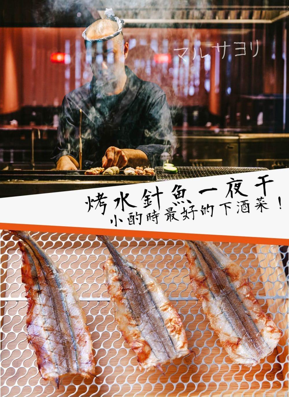 水針魚一夜干詳情頁2
