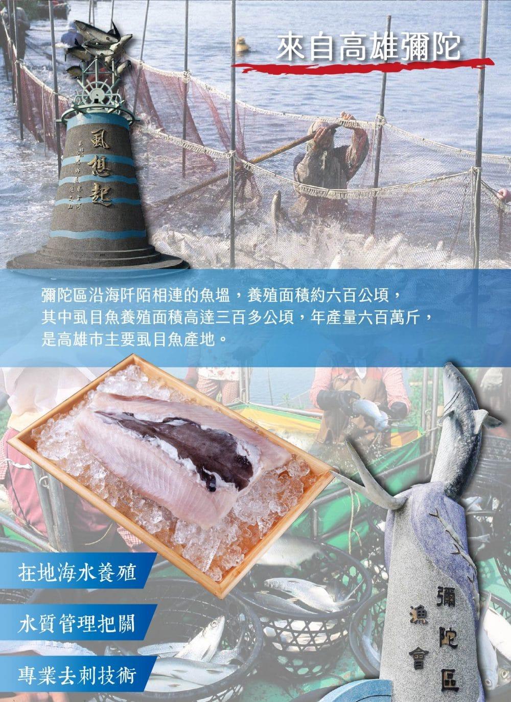 虱目魚肚詳情頁2