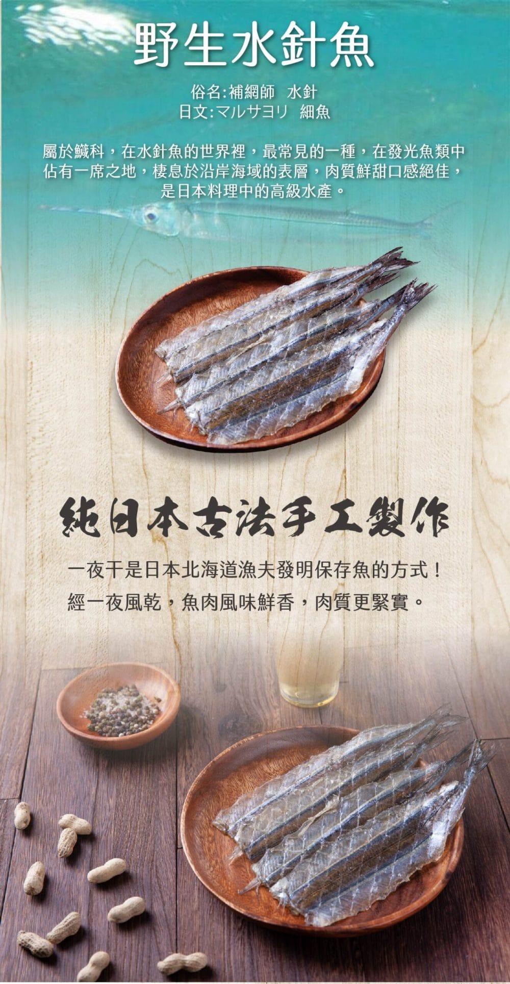 水針魚一夜干詳情頁3
