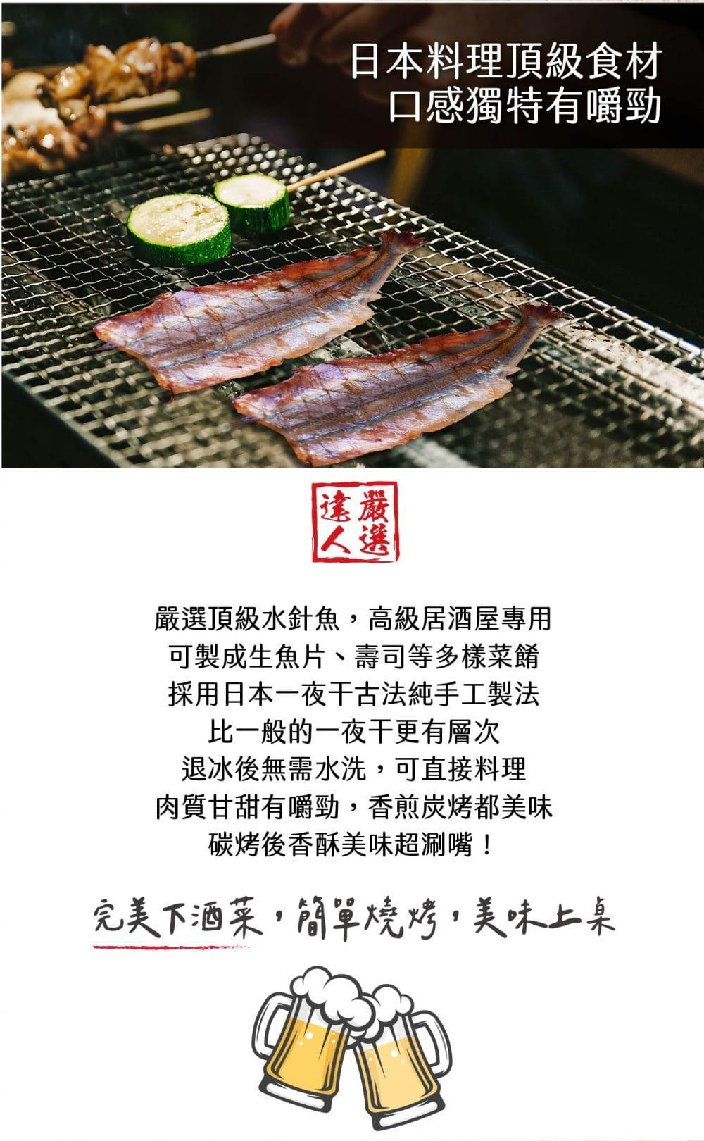 水針魚一夜干詳情頁4